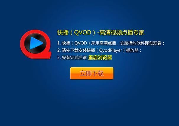 qqvod下载_为什么用百度影音看电影时提示要下载快播?