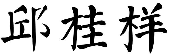 邱桂样这三字用楷书咋写