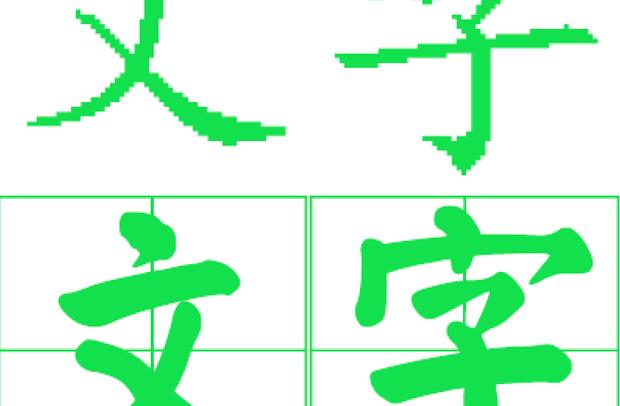 ps里如何去除字体锯齿,没有进行栅格化处理,但是就是这样的效果,