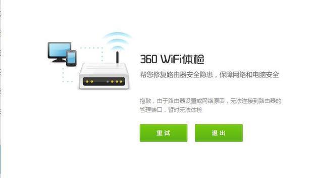 360wifi体验如何连接路由器端口