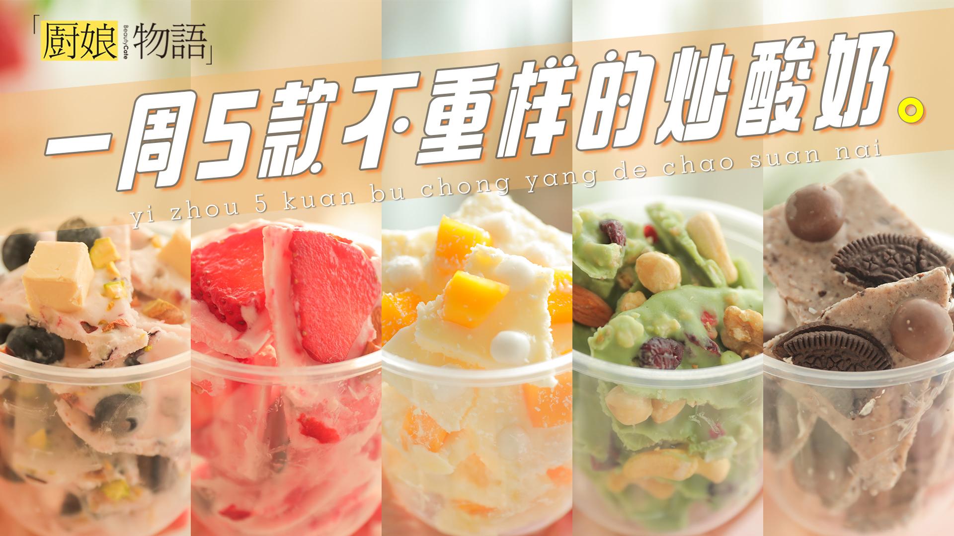 哇,有炒酸奶吃的日子太快乐啦~