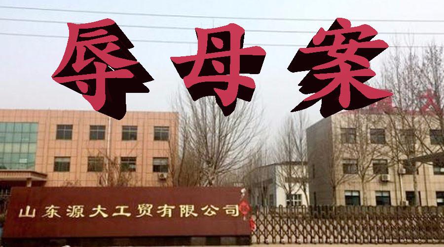 """北京时间再致""""辱母案"""""""