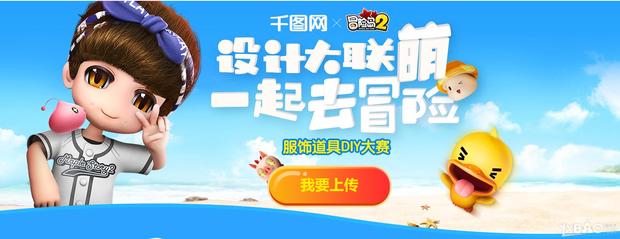《冒险岛2》千图网时装diy大赛