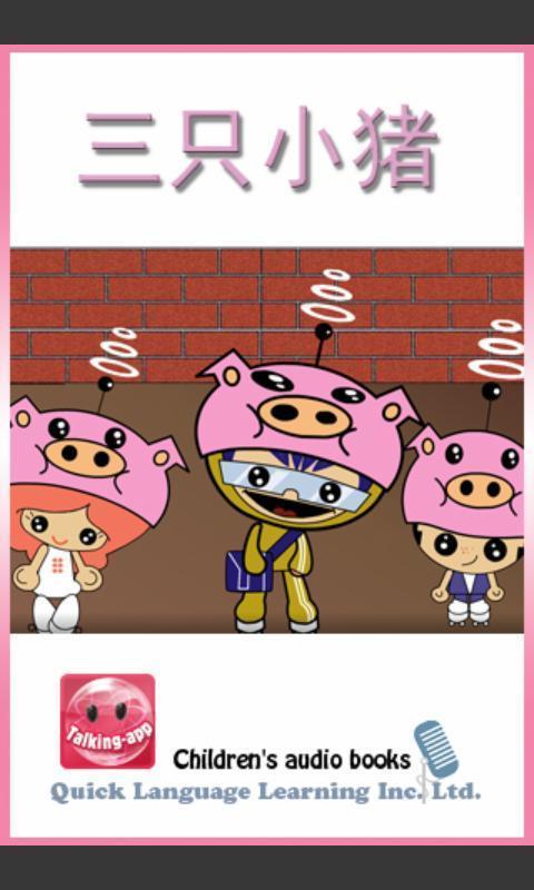 三只小猪 - 听故事学英文截图4