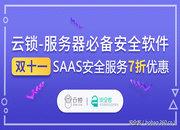【产品推荐】安全客双十一活动——云锁(7折优惠)