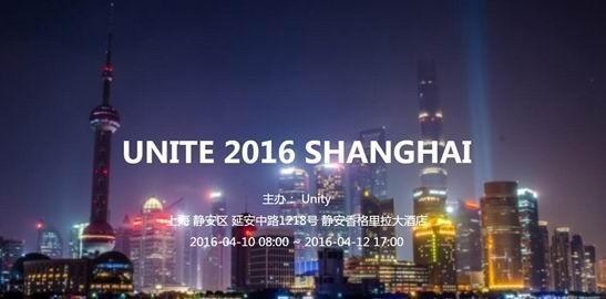 上海Unite 2016大会 全方位打开你的VR新世界