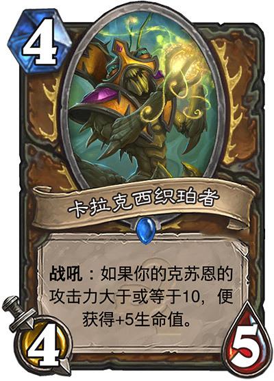 《炉石传说》新资料片