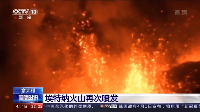 [国际时讯]意大利 埃特纳火山再次喷发