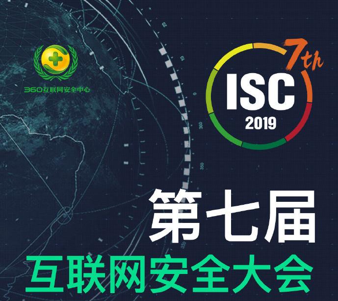 SC 2019 第七届互联网安全大会