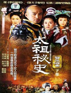 太祖秘史(全46集)