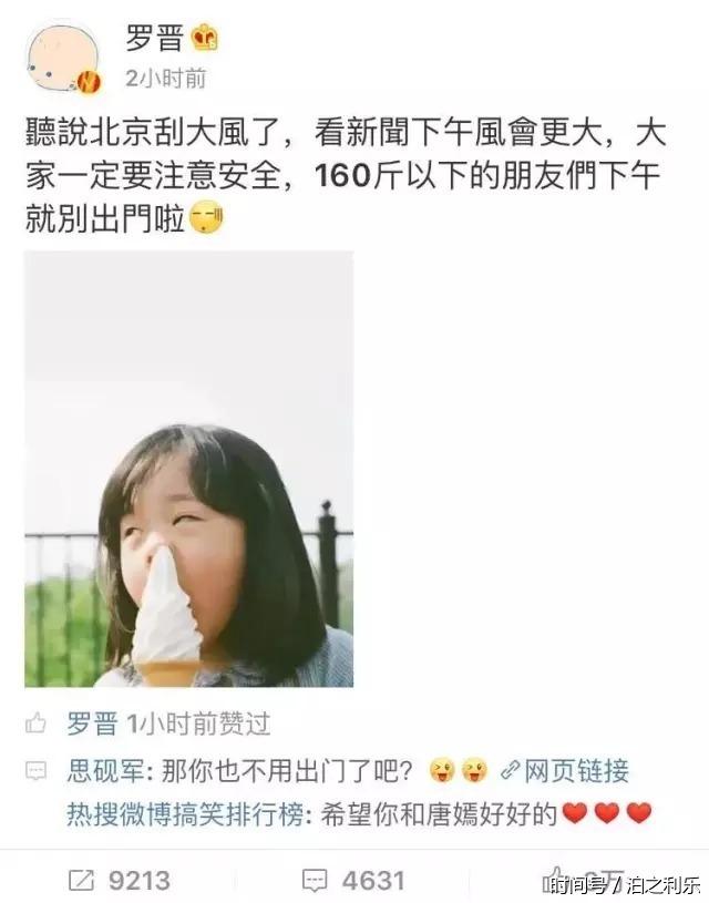 彻底震惊!昨天北京的风居然有这么可怕!! -  - 真光 的博客
