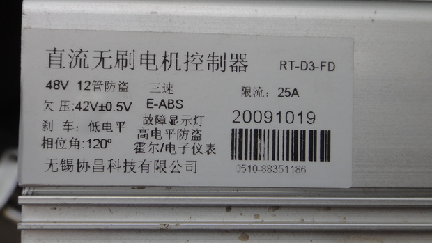 协昌电动车控制器接线图