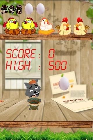 灰太狼接鸡蛋截图2