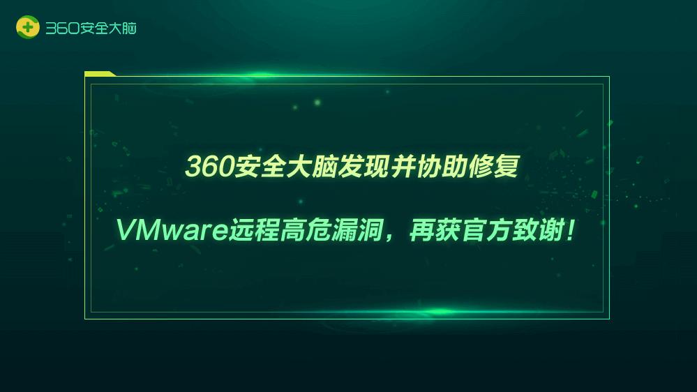 360安全大脑发现并协助修复VMware远程高危漏洞,再获官方致谢!