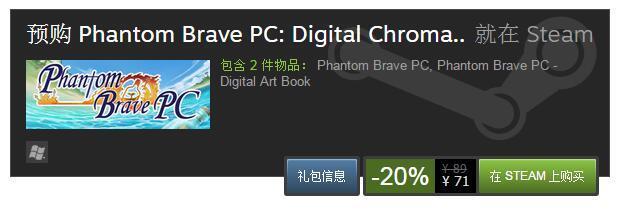 《灵武战记》PC版开放Steam预购