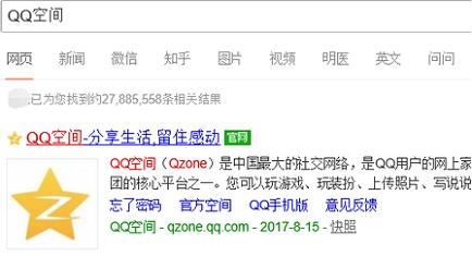 QQ空间快速登录(快速登入),涨知识了 网络快讯 第6张