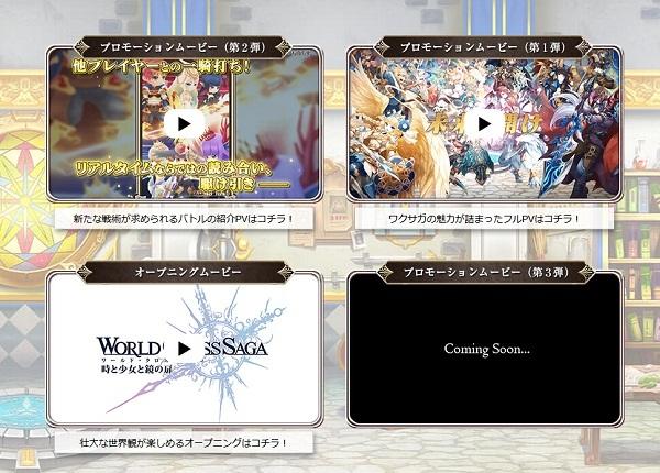 《十字世界沙加》公开第二弹PV