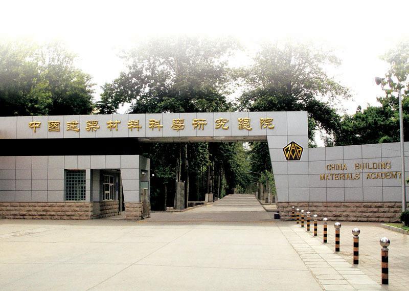 中国建筑材料科学研究总院集成了建材行业水泥,玻璃,陶瓷,新型建材图片
