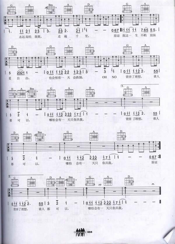 海阔天空吉他数字谱 要初学者数字谱