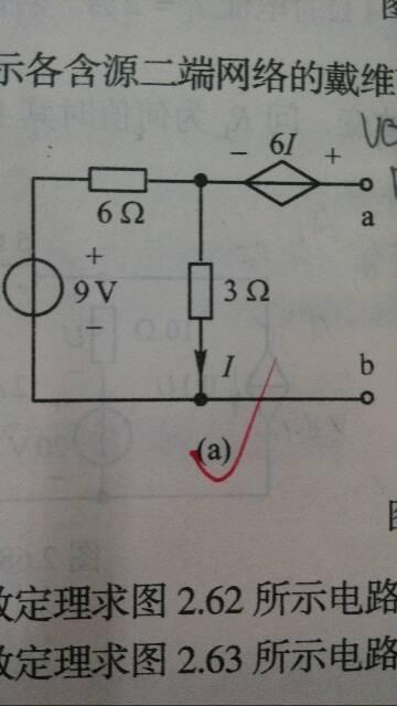 所以戴维南等效电路是6Ω电阻与9v电压源串联