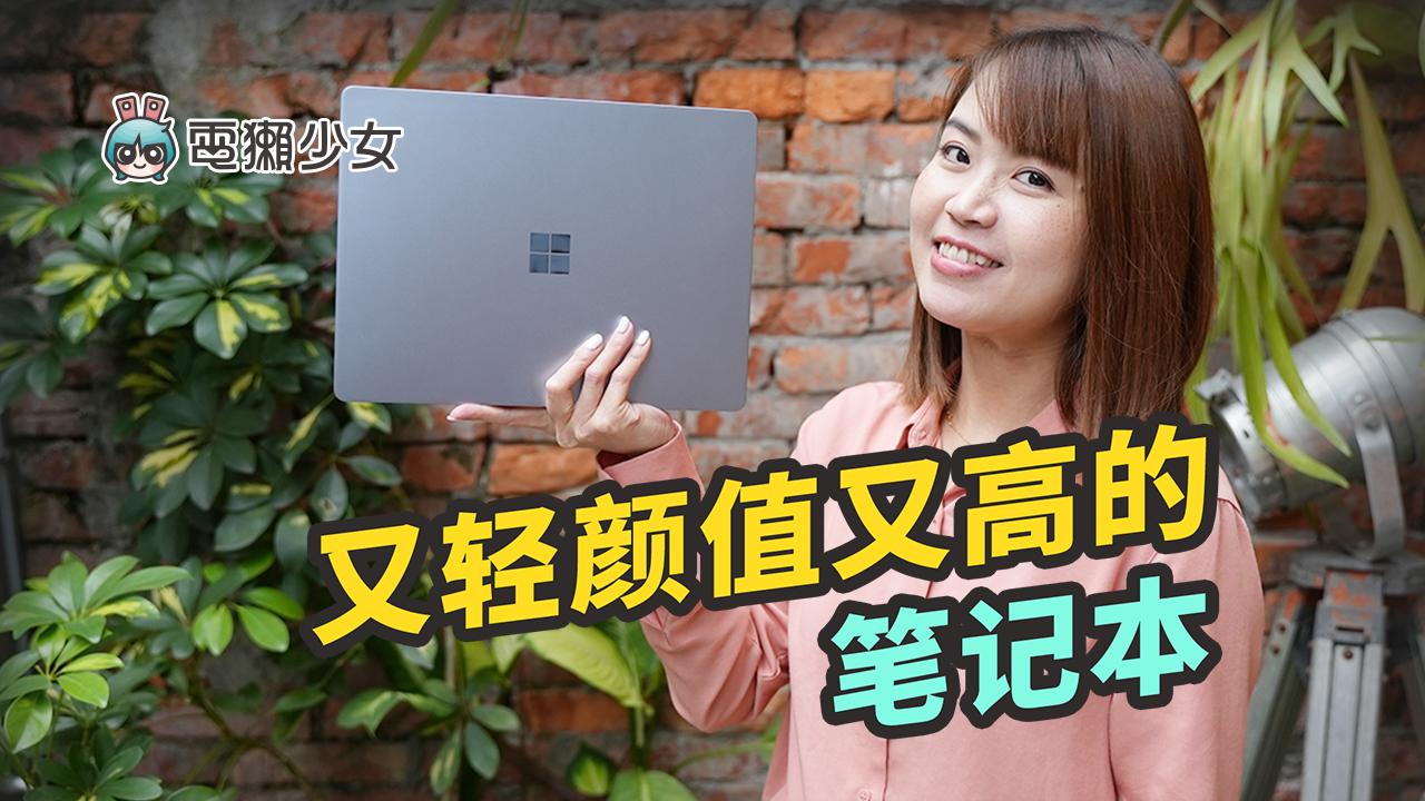 轻又美的笔记本Surface Laptop Go开箱