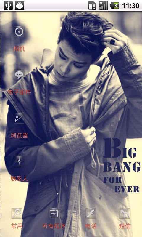 YOO主题-bigbang权志龙截图1