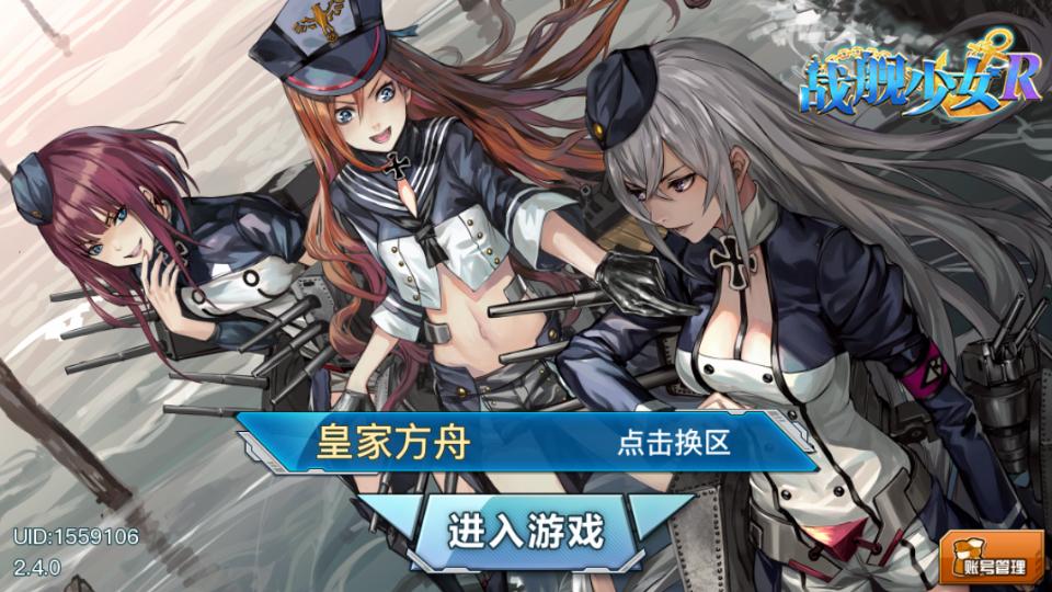 战舰少女R 5.31停机维护