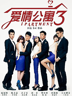 爱情公寓3