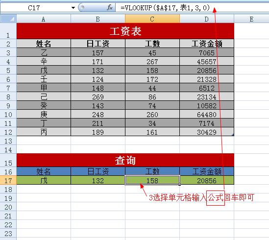 excel2010如何建立水平查询数据表_360问答