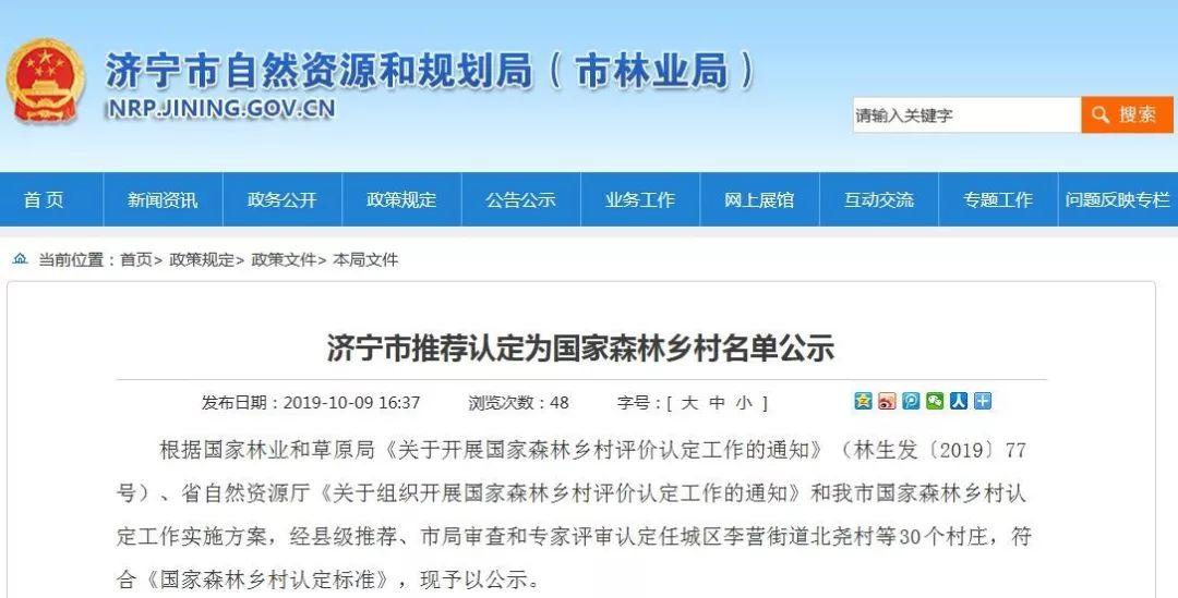 快讯!泗水这3个村庄真美!入选国家森林乡村认定公示名单,济宁共30个,看看有...