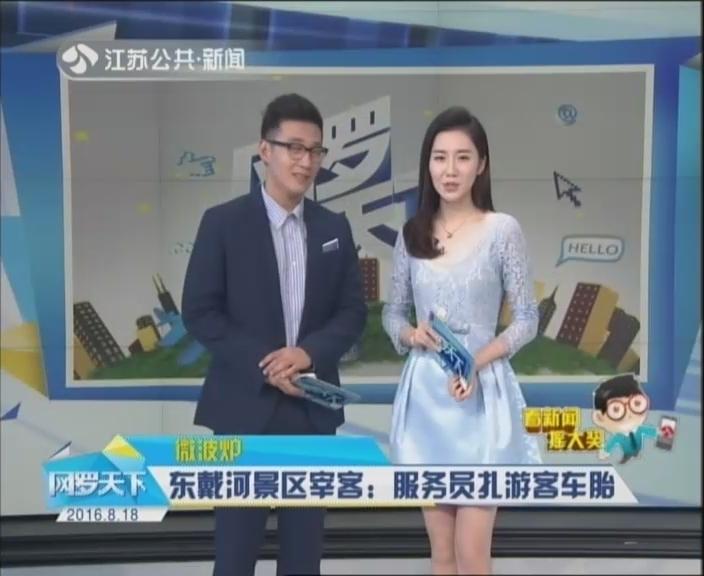 辽宁东戴河陷宰客漩涡:商家称曾一趟快艇宰8000