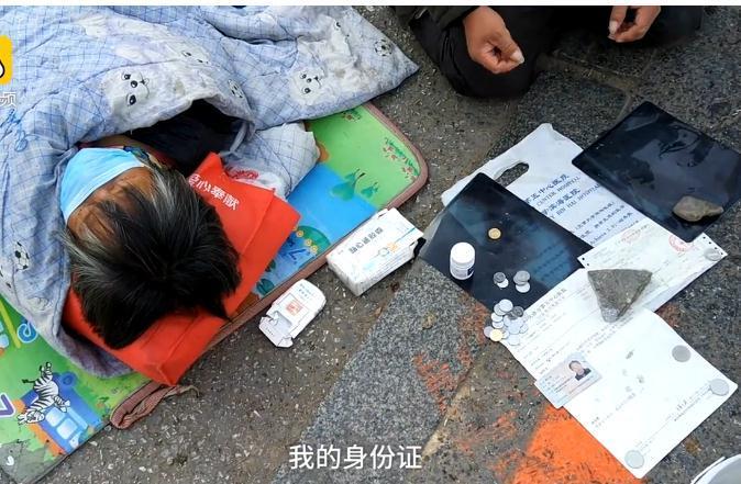 【转】北京时间     乞丐30年讨遍全国 承认自己不穷有2处楼房还有车 - 妙康居士 - 妙康居士~晴樵雪读的博客