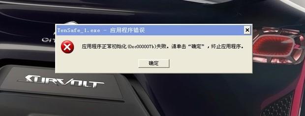 应用程序正常初始化(0xc0000034)失败(qq旋风影音阿里