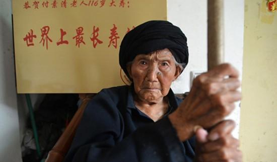 世界上最长寿的人