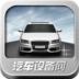 汽车设备网Vv1.8.0.0513