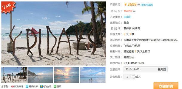 北京长滩岛3晚5天半自助游