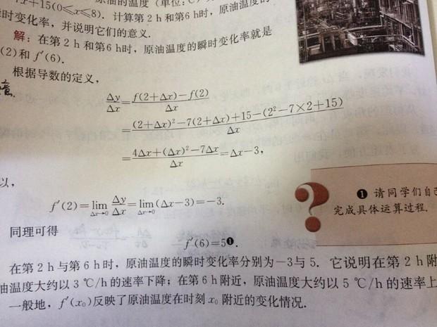 人教版公式导数选修1-1第三章高中数学带增高中成药图片