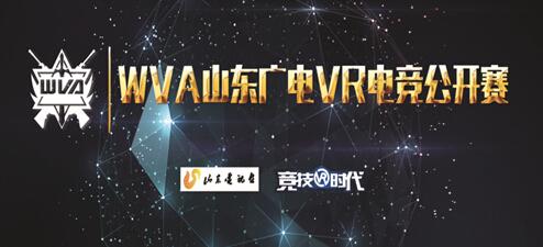 WVA山东区开幕赛启动,竞技时代与山东广电联手打造VR电竞!