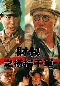 民国手绘电影海报