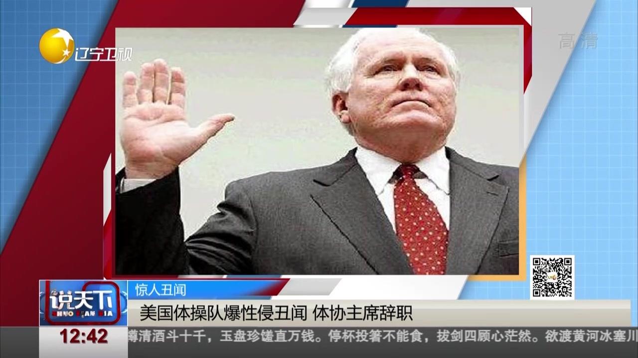 惊人丑闻:美国体操队爆性侵丑闻  体协主席辞职