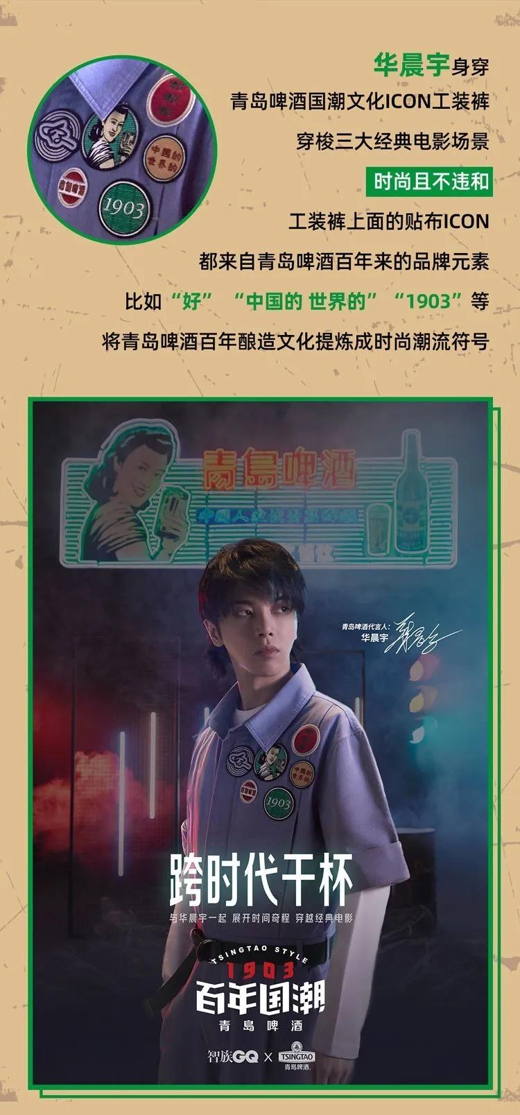 青岛啤酒 X 华晨宇 | 穿越经典,百年潮牌再掀国
