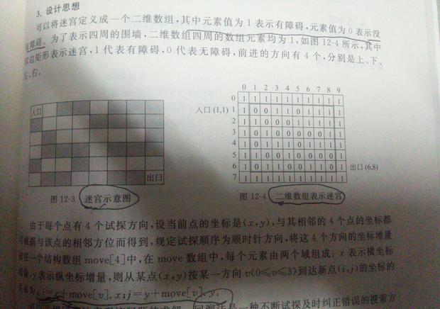 二维数组迷宫问题数据结构课程设计(c++)