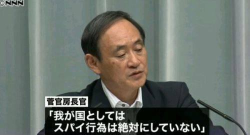 日媒:6名日本间谍在华被抓或与航母基地有关 - 一统江山 - 一统江山的博客