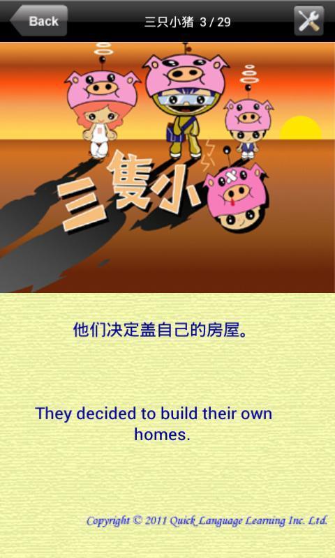 三只小猪 - 听故事学英文截图3