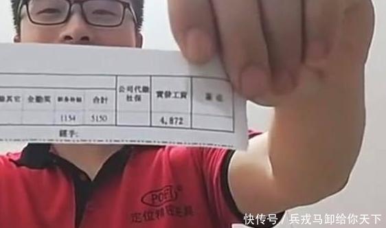 <b>工厂男孩晒出自己工资单,表示生活不易,大学生却表示羡慕</b>
