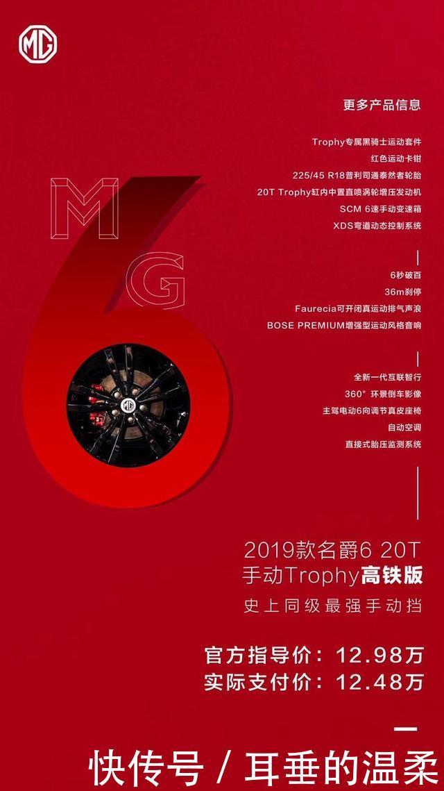 2019款名爵620T手动Trophy高铁版上市售1298万元