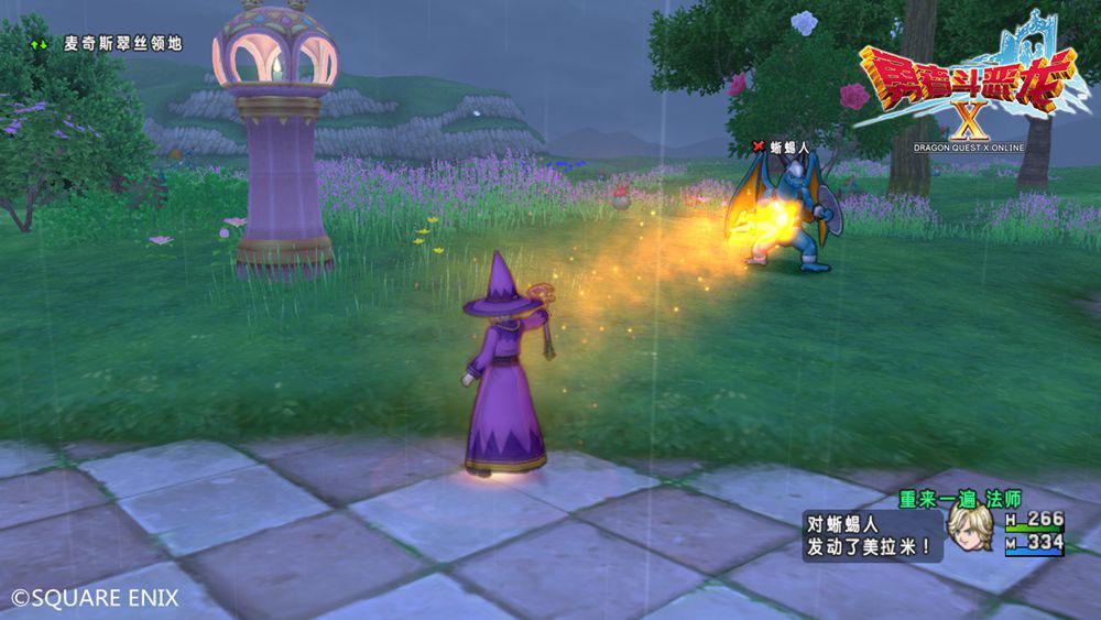 魔法师远程攻击