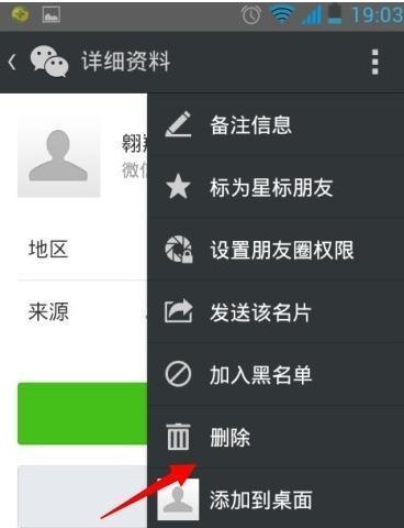 微信最新版本怎么删除好友