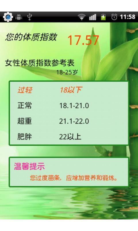 体质指数计算器截图4