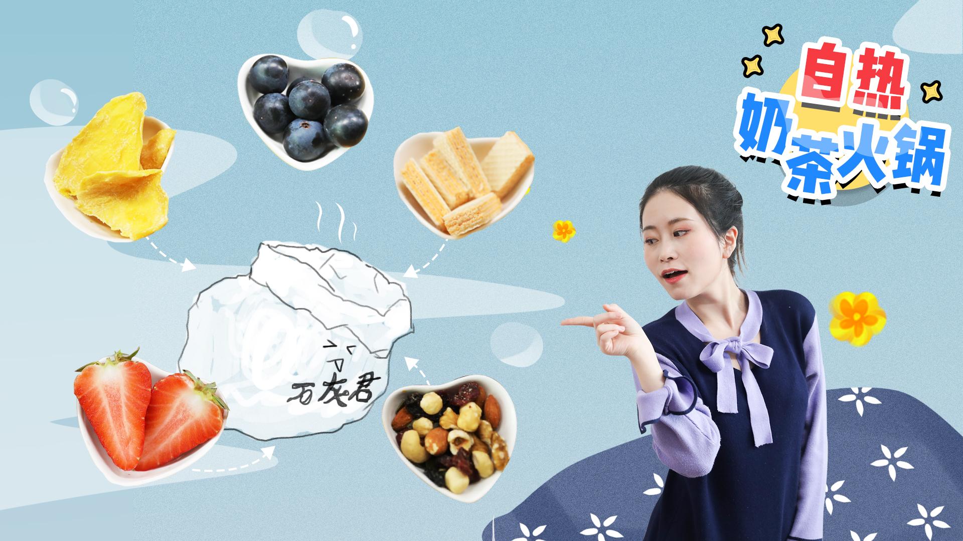 办公室小野自制石灰发热包,鸳鸯奶茶火锅撩爆少女心!